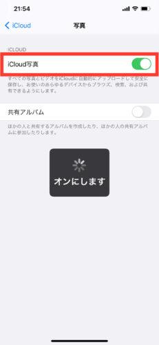 iPhoneでマイフォトストリームがない・消えた