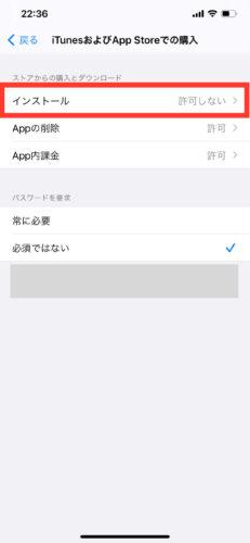 iPhoneでApp Storeが消えたのはスクリーンタイムの機能制限
