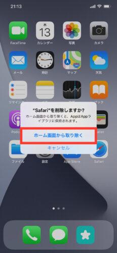 iPhoneでSafariが消えた