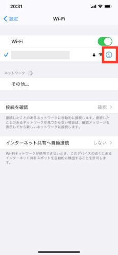 iPhoneでWi-Fiが遅い・繋がらない