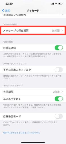 iPhoneのメッセージアプリが開かず落ちる