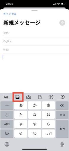 メールアプリで画像を圧縮する