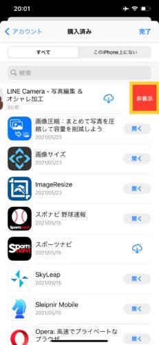 iPhoneでアプリのダウンロード・インストール履歴を削除・非表示