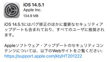 iOS14.5.1の不具合・評判は?アップデートしても大丈夫?不具合検証の結果をご報告します