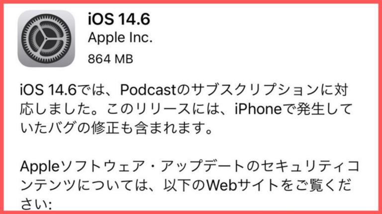 iOS14.6の不具合・評判