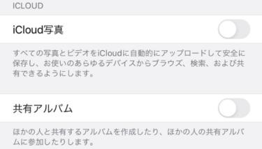 """iPhoneでiCloudの設定画面に""""マイフォトストリーム""""がない!消えた?原因はApple IDの作成時期!対処法など徹底解説"""