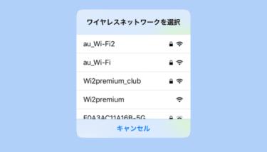 iPhoneでしつこい「ワイヤレスネットワークを選択」をWi-Fiをオフにせず非表示にする方法