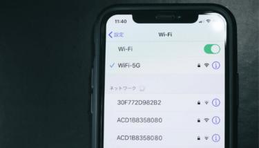 iPhoneで自分・自宅のWi-Fiにだけ自動接続する方法!特定のネットワークのみ自動接続する手順を分かりやすく解説