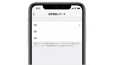 iPhoneでモバイル回線が3Gになる!4Gが繋がらず3Gになる原因と対処法を徹底解説