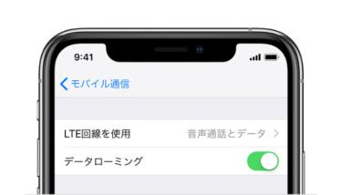 iPhoneのデータローミングとは?オンにすべき?オフにすべき?どんな機能なのか徹底解説します