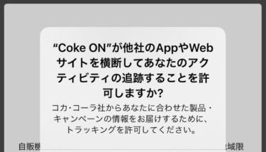 iPhoneで「他社のAppやWebサイトを横断してあなたのアクティビティの追跡することを許可しますか?」の意味を解説!アプリのトラッキングは許可すべき?
