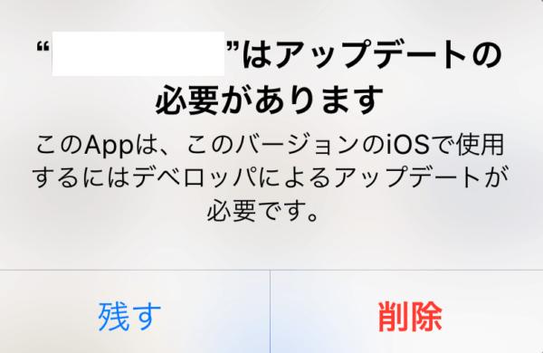 アップデートの必要があります AppをこのバージョンのiOSで動作させるには、デベロッパによるアプリのアップデートが必要です