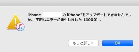 iOS14.6のアップデートで不明なエラー(4000)
