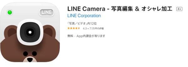 LINEカメラ