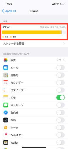 iCloudに保存したバックアップデータを削除する方法