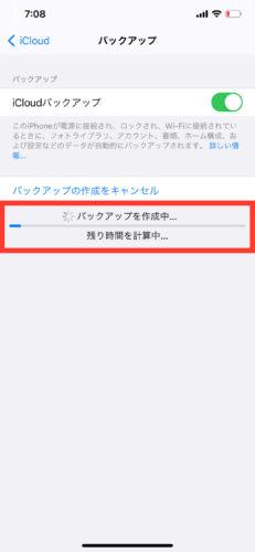 iPhoneのデータをiCloudでバックアップする方法