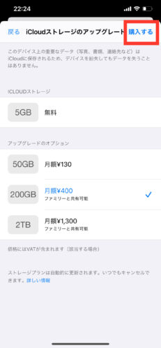 iCloudを有料プランにアップグレードする方法